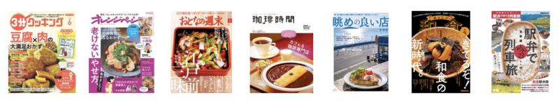 tabuhoの食・グルメ系雑誌