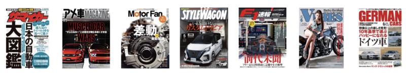 tabuhoの車・バイク雑誌