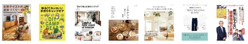 tabuhoの生活実用系雑誌