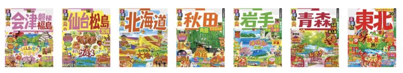 tabuhoの旅行系雑誌