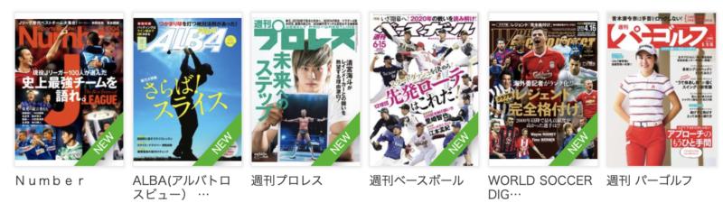 スポーツ・アウトドア雑誌
