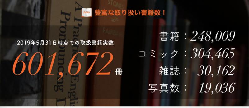 ブックパスの取扱冊数