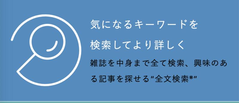 tabuhoのキーワード検索機能