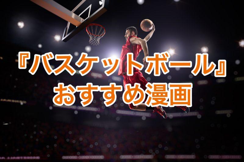 バスケットボール漫画アイキャッチ