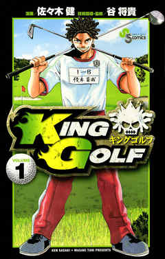 『KING GOLF』サムネイル