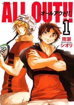 『ALL OUT!!』サムネイル