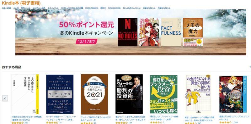 電子書籍の買い方