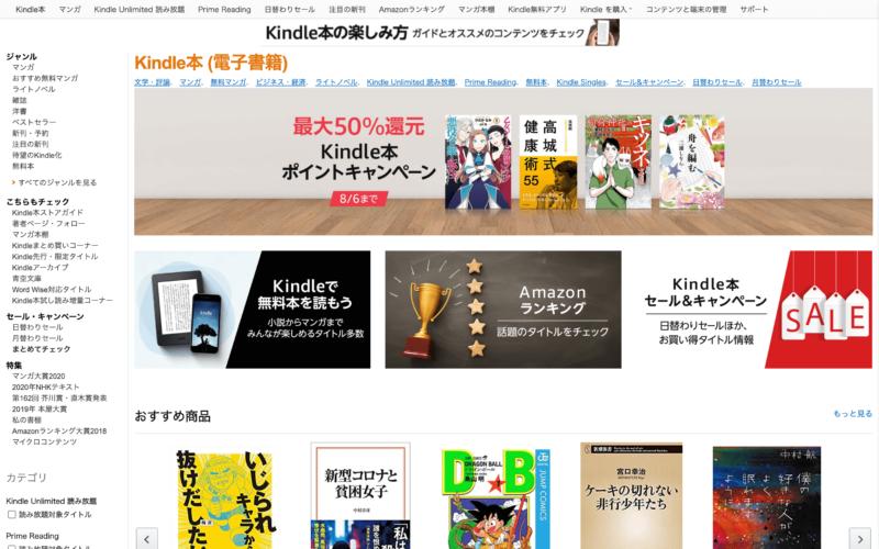 Kindleのストア