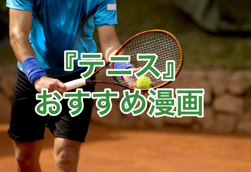 テニス漫画アイキャッチ