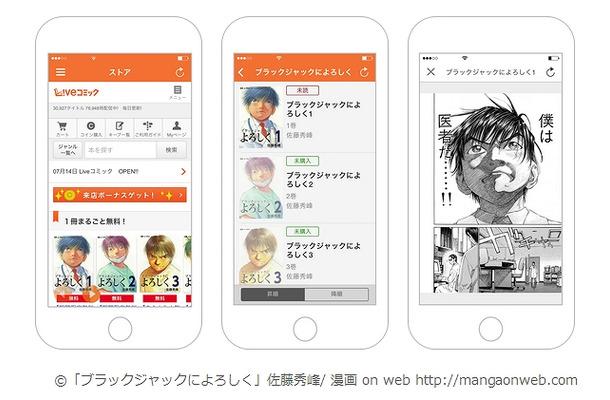 漫画アプリの画像