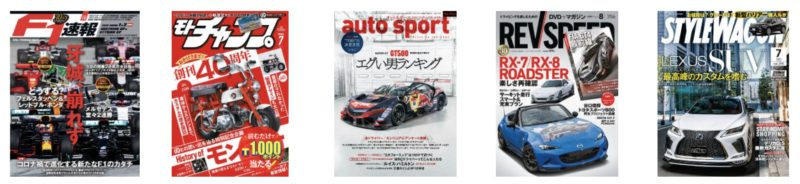 Tマガジンで読めるスポーツ車
