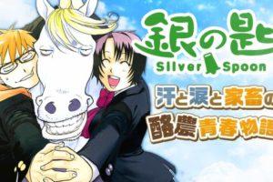 『銀の匙 Silver Spoon』看板