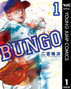 『BUNGO』サムネイル