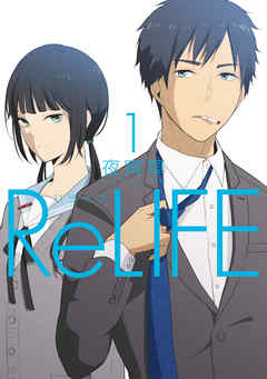 『ReLIFE』サムネイル