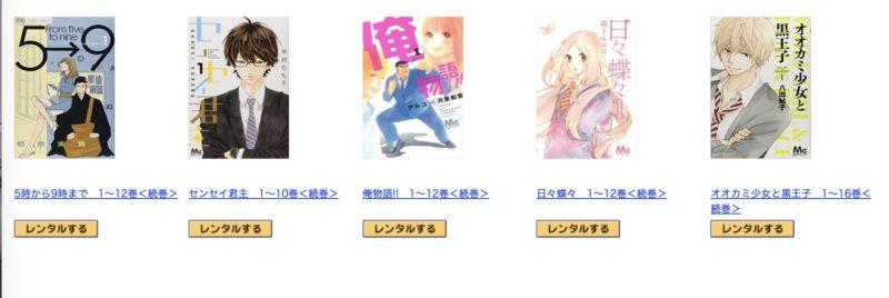 ぽすれんで読める漫画2
