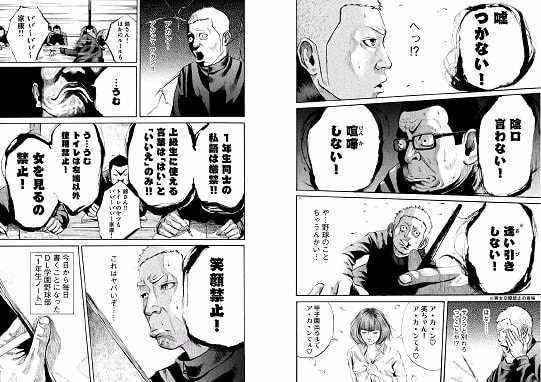 『バトルスタディーズ』コマ①