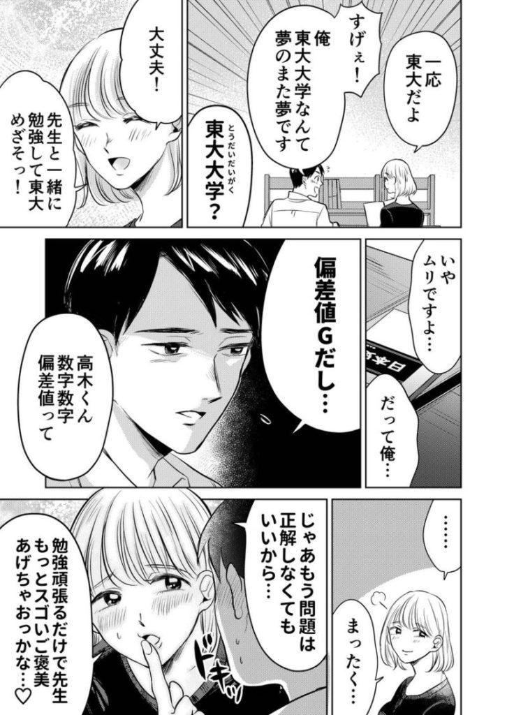 『一線こせないカテキョと生徒』コマ4