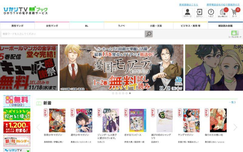 ひかりTVブックのTOPページ