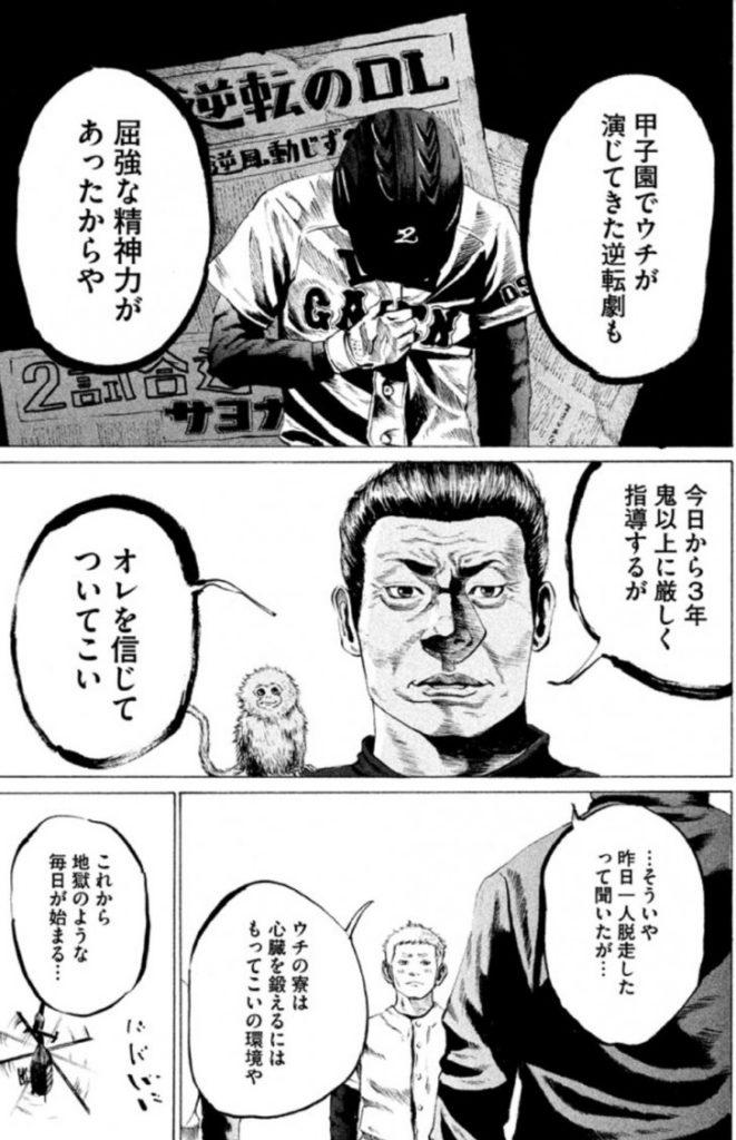 『バトルスタディーズ』コマ④