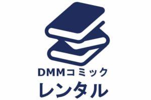 DMMコミックのロゴ