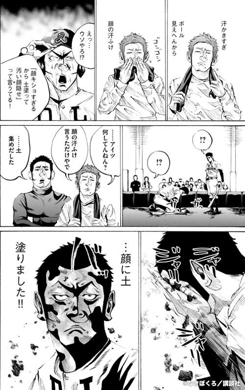 『バトルスタディーズ』コマ⑤