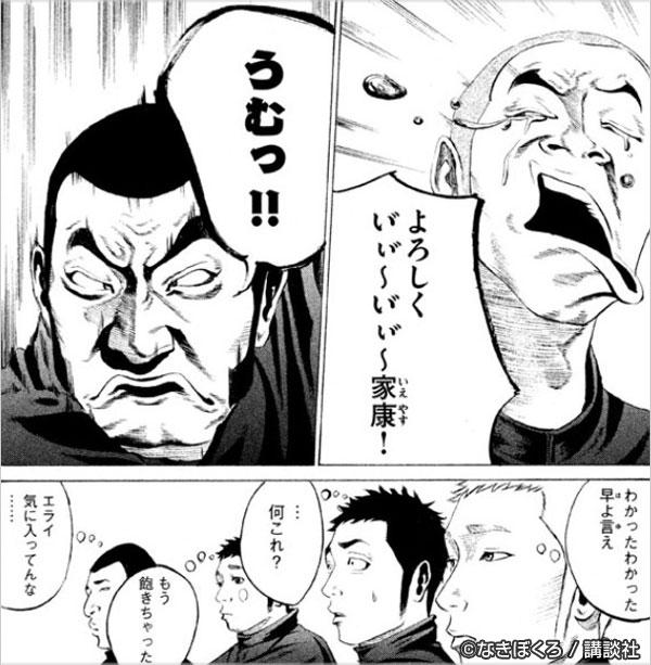 『バトルスタディーズ』コマ⑥