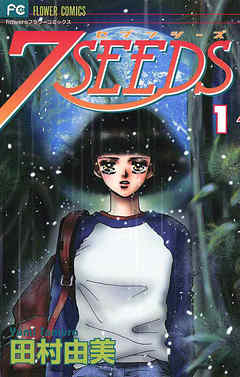 『7SEEDS』サムネイル