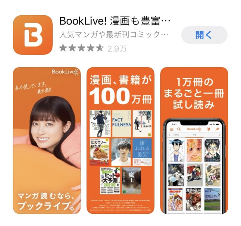 BookLive!のリーダーアプリ