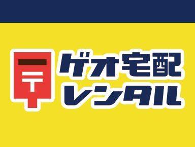 ゲオ宅配レンタルのロゴ
