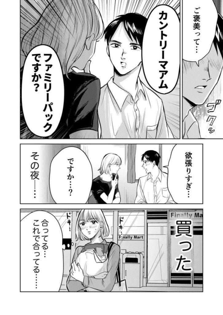 『一線こせないカテキョと生徒』コマ5