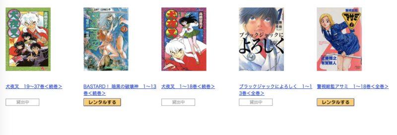 ぽすれんで読める漫画6