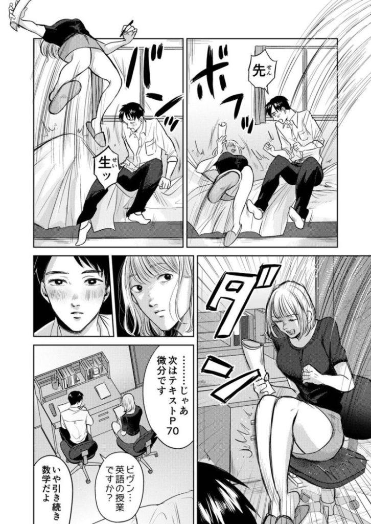 『一線こせないカテキョと生徒』コマ3
