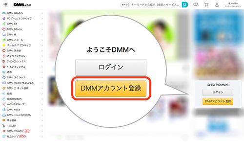 DMM漫画レンタルの登録