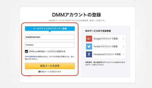 DMMのアカウント登録