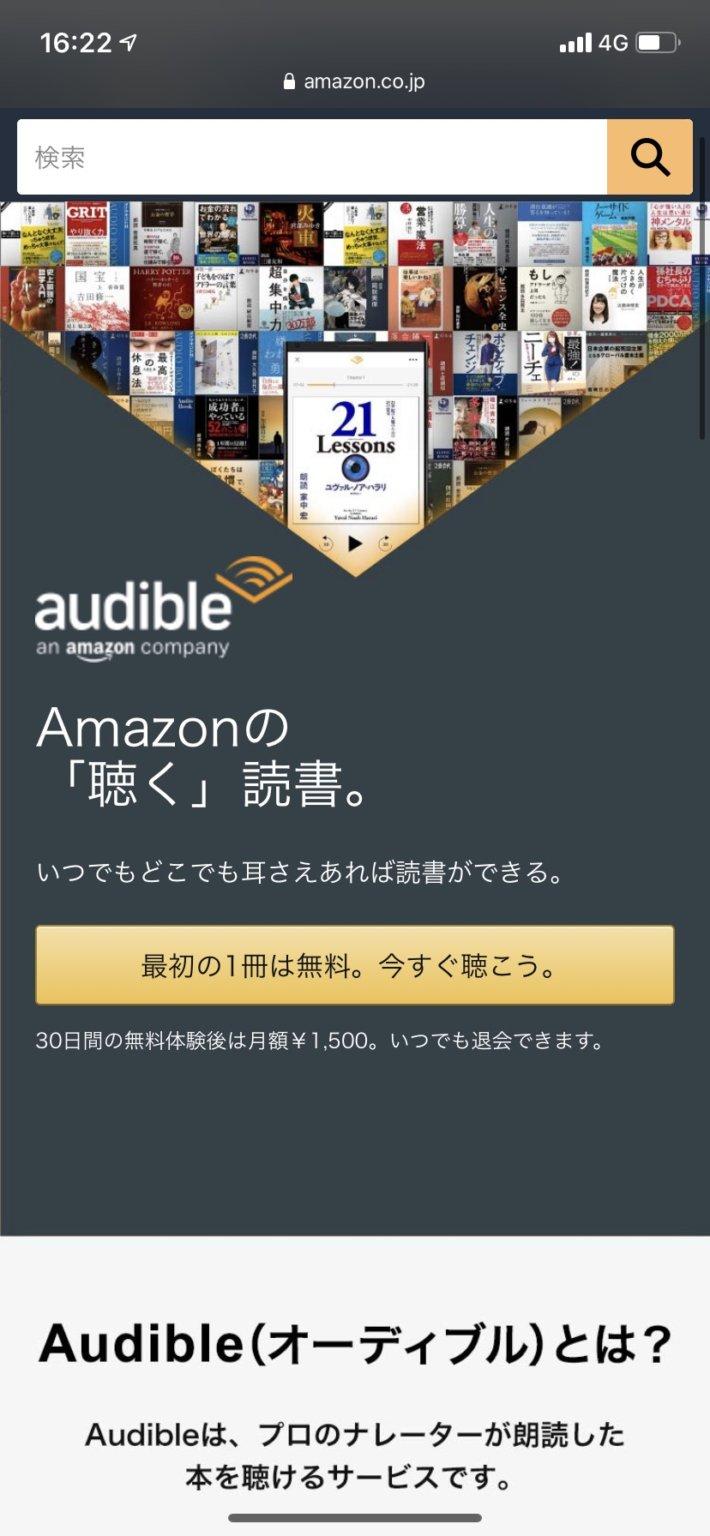 オーディオブック無料