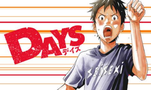 『DAYS』アイキャッチ