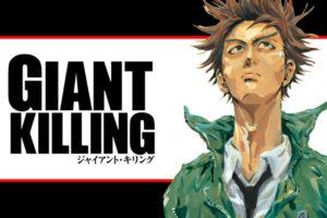 『GIANT KILLING』看板