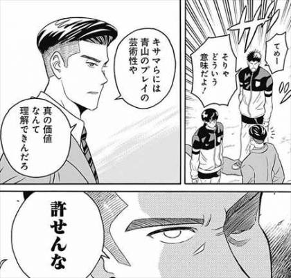 『潔癖男子!青山くん』コマ5