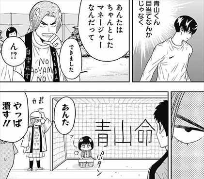 『潔癖男子!青山くん』コマ9