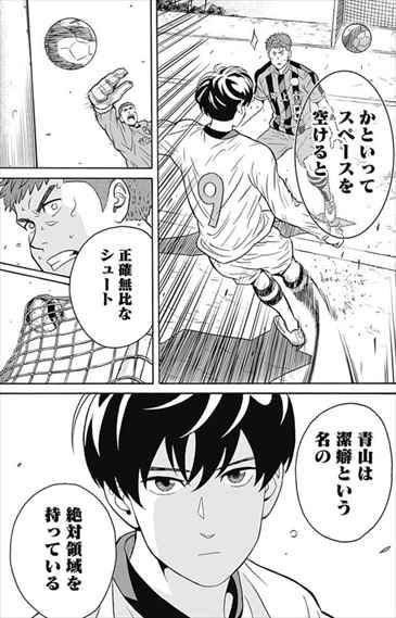 『潔癖男子!青山くん』コマ1
