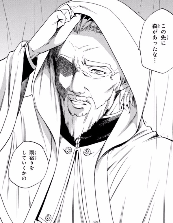 『賢者の孫』コマ7