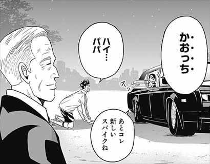 『潔癖男子!青山くん』コマ8