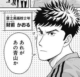『潔癖男子!青山くん』コマ7