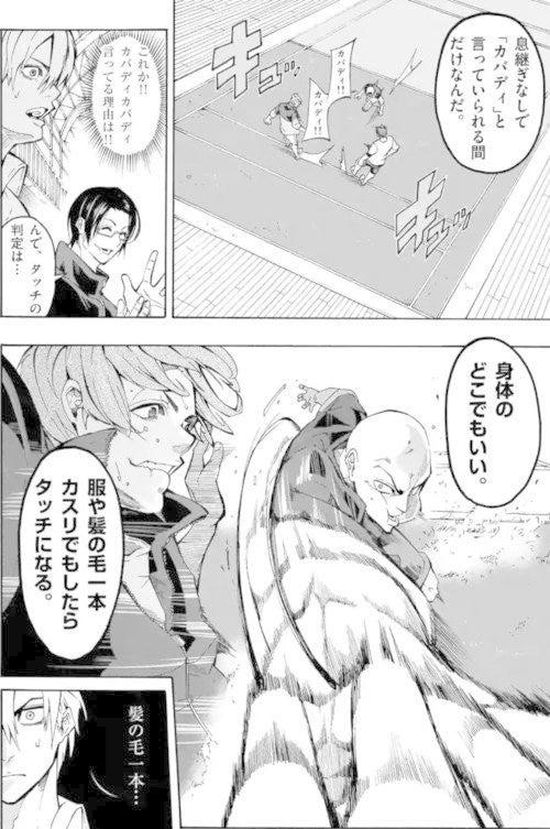 『灼熱カバディ』コマ6