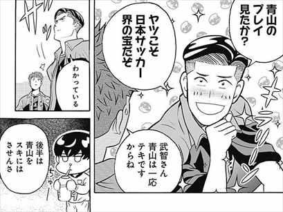 『潔癖男子!青山くん』コマ6