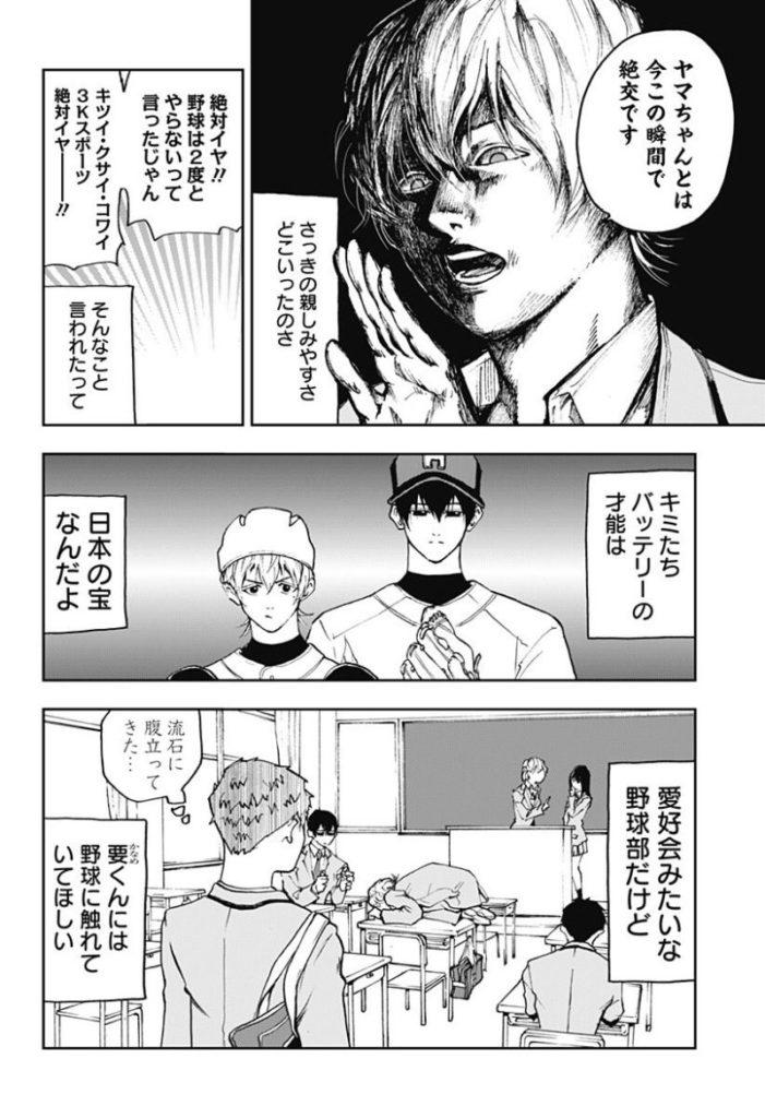 『忘却バッテリー』コマ3