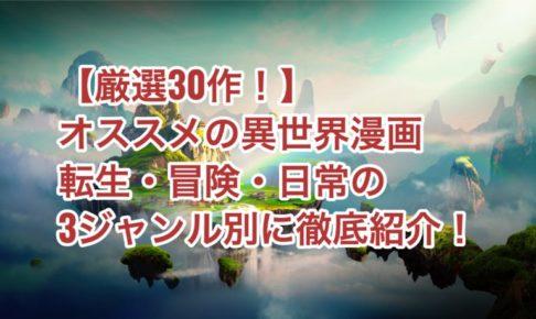 異世界漫画30選アイキャッチ
