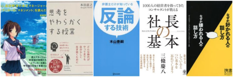 audiobook.jpのビジネス本