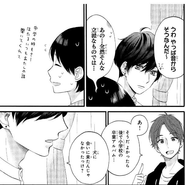 『花野井くんと恋の病』コマ8
