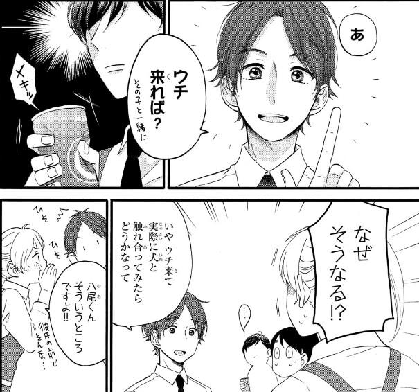 『花野井くんと恋の病』コマ7